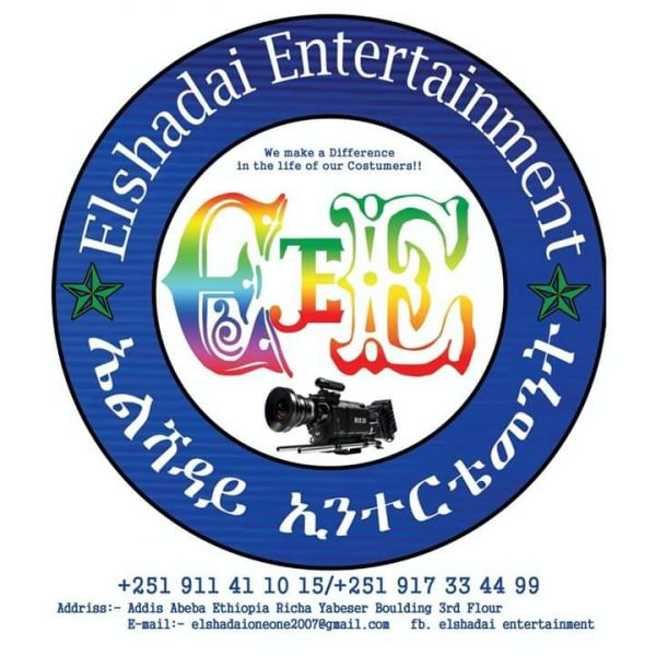 Elshadai Entertainment