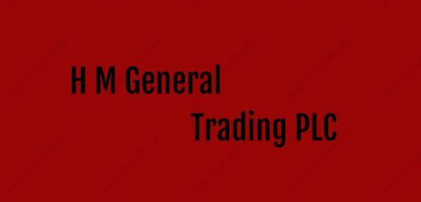 HM General Trading PLC | ኤችኤም ጠቅላላ ንግድ ኃ.የተ.የግ.ማ