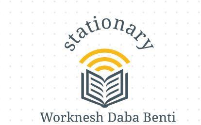 Worknesh Daba Stationery   ወርቅነሽ ዳባ የፅህፈት መሳሪ