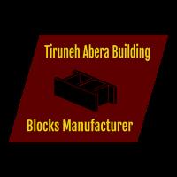Tiruneh Abera Building Blocks Manufacturer /ጥሩነህ አበራ ብሎኬት ማምረቻ